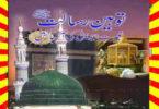 Tauheen E Risalat Urdu Novel By Muhammad Aslam Lodhi