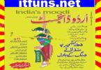Urdu Digest July 2020 Read and Download
