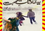 Yeh Hadsat E Mohabbat Urdu Novel By Subas Gul a