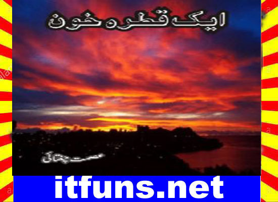 Aik Qatra Khoon Urdu Novel By Ismat Chughtai