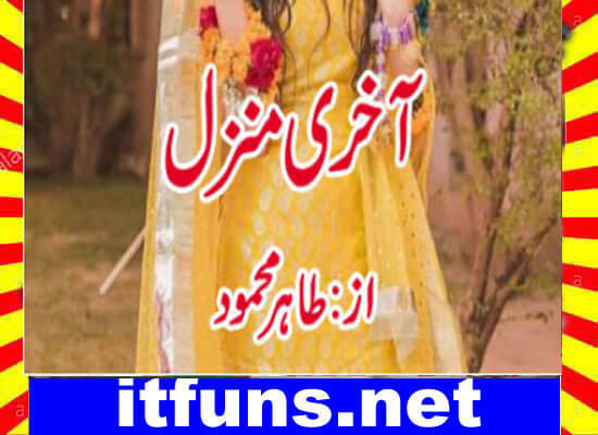 Akhri Manzal Urdu Novel By Tahir Mehmood