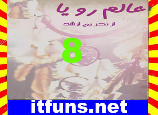Alam E Roya Urdu Novel By Tehreem Arshad Episode 8