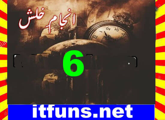 Anjam E K halash Urdu Novel By Iram Chuhan Episode 6