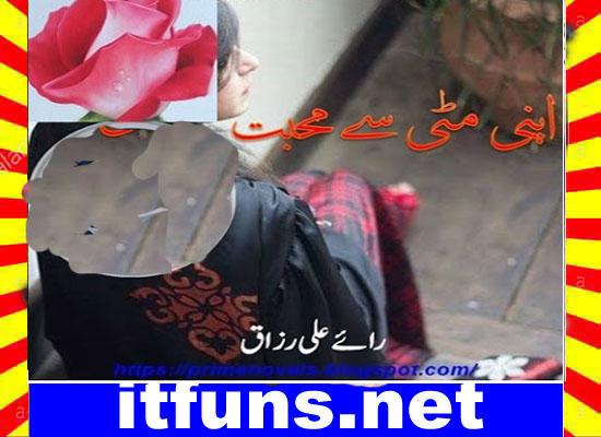 Apni Matti Se Muhabbat Urdu Novel By Raey Ali Razzaq