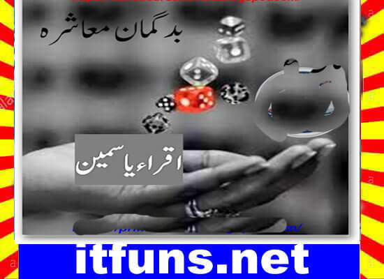 Badguman Muashra Afsana Urdu Novel By Iqra Yasmeen