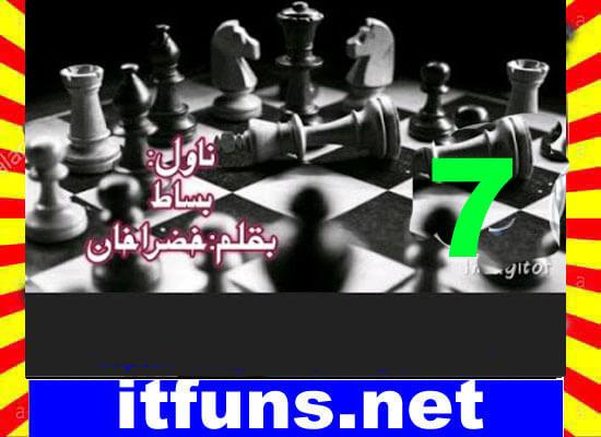 Basat Urdu Novel By Khizra Khan Episode 7