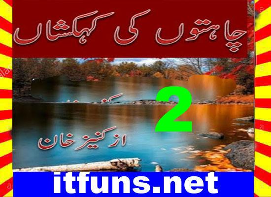Chahaton Ki Kehakshan Urdu Novel By Kaneez Khan Episode 2