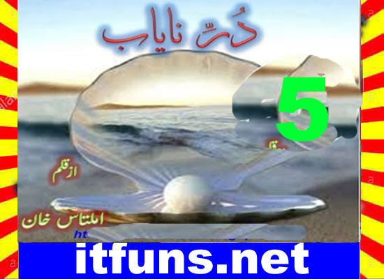 Durr E Nayab Urdu Novel By Amaltaas Khan Episode 5