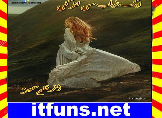 Ek Nayab Si Larki Urdu Novel By Sameera Zahir