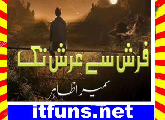 Farsh Se Arsh Tak Urdu Novel By Sameera Zahir