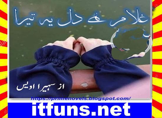 Ghulam Hai Dil Yeh Tera Urdu Novel By Suhaira Awais