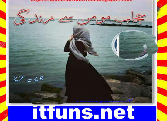 Hijab E Moman Se Zindagi Afsana Urdu Novel By Javeria Aziz