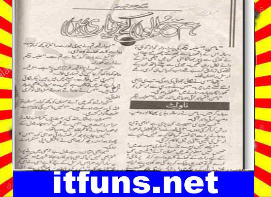 Hum Khwabon Key Beopari Hain Urdu Novel By Madiha Tabassum