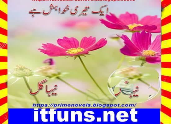 Ik Teri Khwahish Hai Urdu Novel By Neha Gul