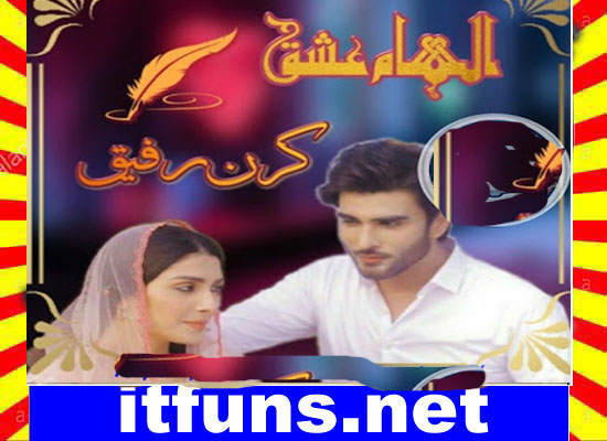 Ilham E Ishq Urdu Novel By Kiran Rafique
