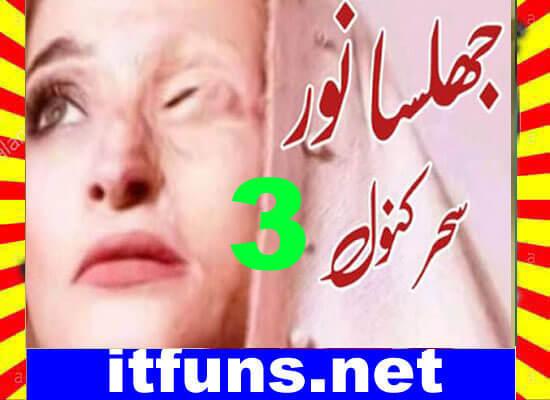 Jhulsa Noor Urdu Novel By Sehar Kanwal Episode 3