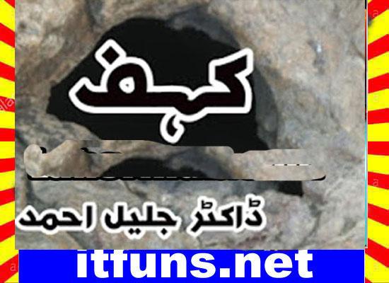 Kahaf Urdu Novel By Dr Jaleel Ahmed Episode 2