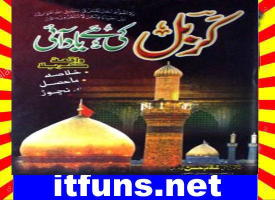 Karbal Ki Hai Yaad Ayee Urdu Novel By Mufti Ghulam Hassan
