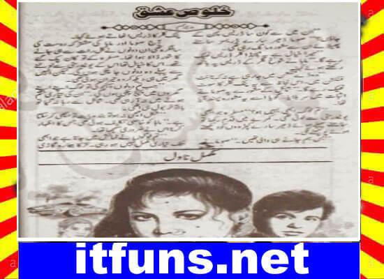 Khaloos E Ishq Urdu Novel By Madiha Tabassum