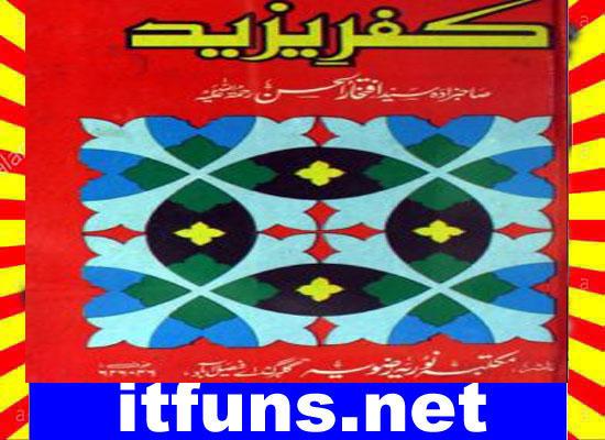 Kufr e Yazeed Urdu Novel By Syed Iftikhar Ul Hassan Shah