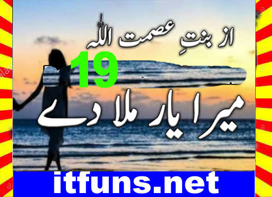 Mera Yaar Mila Dy Urdu Novel By Bint E Asmat Ullah Episode 19