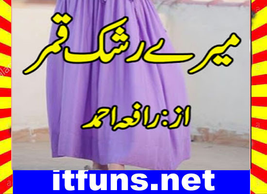Mere Rashke Qamar Urdu Novel By Rafia Ahmed