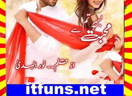 Mohabbat Bas Tum Se Urdu Novel By Noor Ul Huda