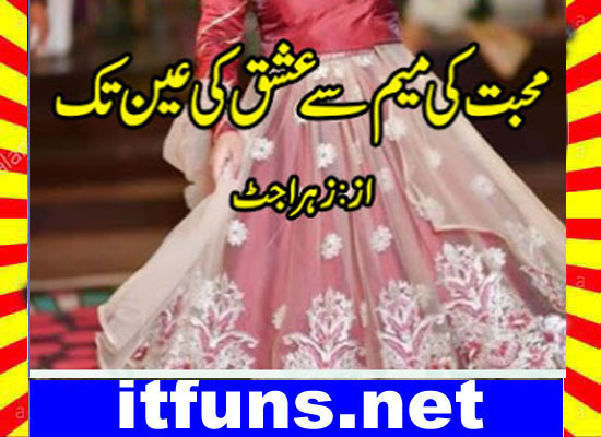 Muhabbat Ki Meem Se Ishq K Ain Tak Urdu Novel By Zahra Jutt Episode 12