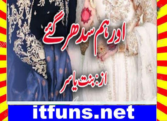 Or Hum Sudhar Gy Urdu Novel By Bint E Yasir