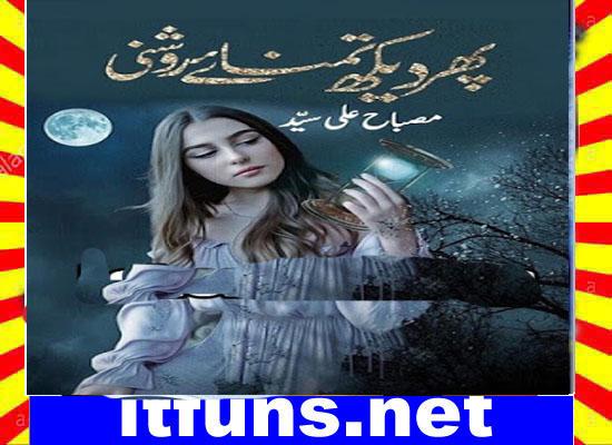Phir Dekh Tamana E Roshni Urdu Novel By Misbah Ali Syed