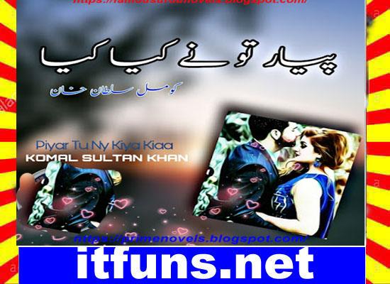 Pyar Tune Kya Kiya Urdu Novel By Komal Sultan Khan