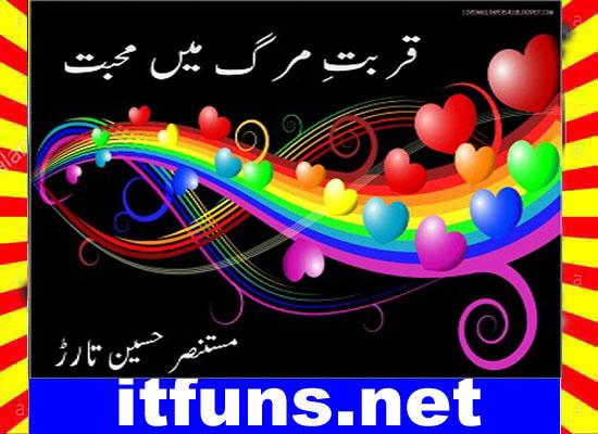 Qurbat E Marg Mein Mohabbat 01 by Mustansar Hussain Tarar