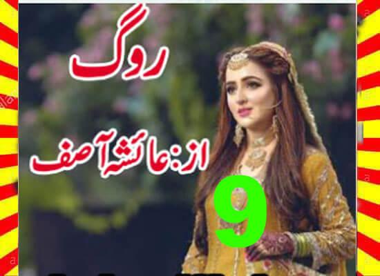 Roog Urdu Novel By Ayesha Asif Episode 9