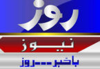 Roze News Watch Live TV Channel From Pakistan