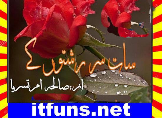 Saat Sur Rishton Ke Urdu Novel By Sauleha Amritsarya