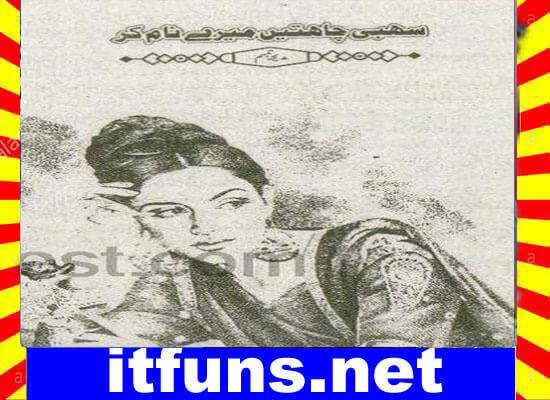 Sabhi Chahatein Mere Naam Kar Urdu Novel By Madiha Tabassum
