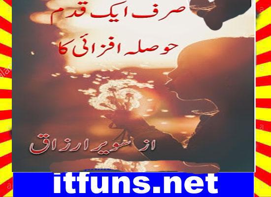 Sirf Ek Qadam Hosla Afzai Ka Urdu Novel By Sawera Razzaq