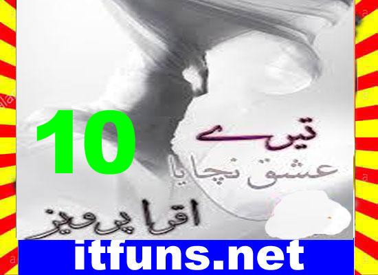 Tere Ishq Nachaya Urdu Novel By Iqra Pervaiz Episode 10