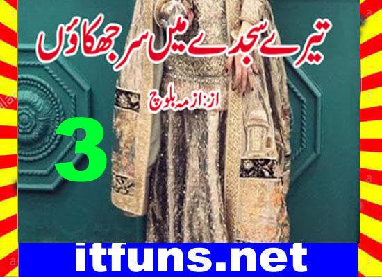 Tere Sajde Mein Sar Jhukaon Urdu Novel By Uzma Baloch Episode 3