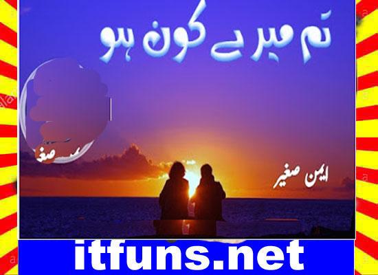 Tum Mere Kon Ho Afsana Urdu Novel By Aiman Sagheer