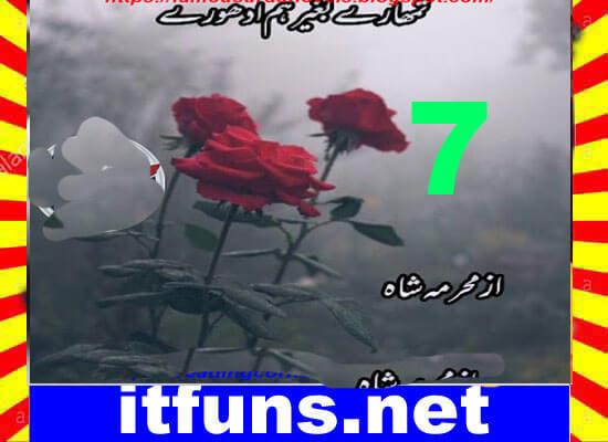 Tumhary Bagher Hum Adhoory Urdu Novel By Mehrmah Shah Episode 7
