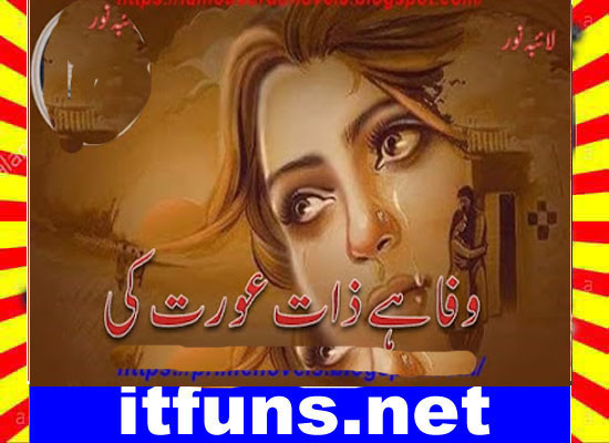 Wafa Hai Zaat Aurat Ki Urdu Novel By Laiba Noor Episode 1