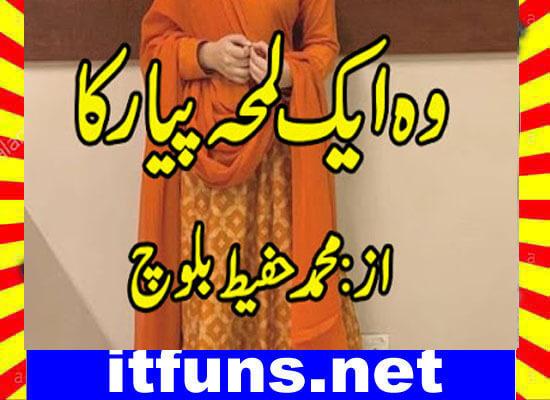 Wo Aik Lahma Piyar Ka Urdu Novel By Muhammad Hafeez Baloch