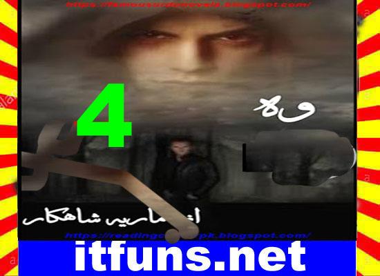 Woh Urdu Novel By Maria Shahkar Episode 4