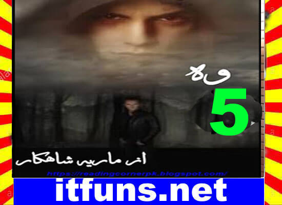Woh Urdu Novel By Maria Shahkar Episode 5