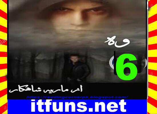 Woh Urdu Novel By Maria Shahkar Episode 6