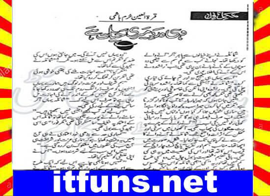 Wohi Dard Meri Hayat Hai Urdu Novel By Qurrat Ul Ain Khurram Hashmi